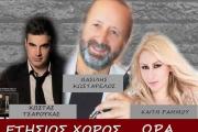 ΕΤΗΣΙΟΣ ΧΕΙΜΕΡΙΝΟΣ ΧΟΡΟΣ 2018