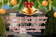 Χρόνια Πολλά Καλά Χριστούγεννα