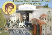 Πανηγυρική Αρτοκλασία του Αγίου Θωμά στον Σύλλογο Καρδιτσιωτών Αττικής