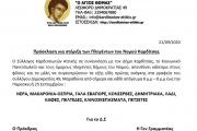 Πρόσκληση για στήριξη των Πληγέντων του Νομού Καρδίτσας